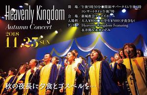 教会ニュースVOL.315-1Autumn Gospel-2.jpg